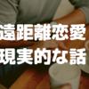 【国際恋愛】遠距離恋愛の現実〜お金と連絡頻度〜