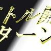 戦獅の咆哮/9 カードゲームライトノベルWカードFu