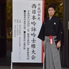 平成30年度 西日本吟詠吟士権大会