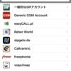 Acrobits Softphone(スマホ用ソフトフォン)設定方法