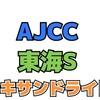 AJCC週 結果発表の巻!