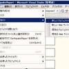 Reporting ServicesでBing Mapsと連携したレポートを作成する – データソースの設定とチューニング [SSRS with Bing Maps #5]