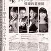 11/16 弦楽四重奏の定番曲もありますよ ホワイエコンサート