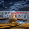 飛行機の長時間フライト、快適に暇つぶしする10の便利グッズ