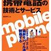 携帯電話の技術とサービス