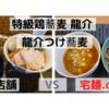 「特級鶏蕎麦 龍介」龍介 つけそば@ 店舗  VS 宅麺.com【徹底比較62杯目】
