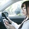 令和元年12月1日から【ながら運転】の罰則が強化され、罰金もアップします!絶対にやめましょう!!