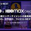 U-NEXTは米ワーナーメディアと独占パートナーシップ契約を締結したのである