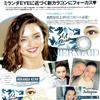 ミランダメイクに!GLITTER 10月号掲載!ミランダ・カーの瞳に近づくカラコン『SEA BLINK』