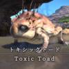 【FF14】 モンスター図鑑 No.149「トキシックトード(Toxic Toad)」