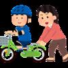 子供と自転車の練習 乗れた時の笑顔が最高