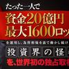 【FX】20億円の怪物が暴露!完全無裁量で1ヶ月915万円稼ぐ手法