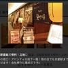 京都駅 アバンティ の地下居酒屋「見聞録」にて旧友との宴
