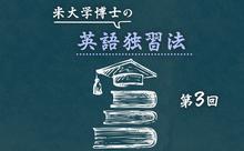 なぜ日本にはネイティブと「対等に話せる」大人がほとんどいないのか?英語教育改革法