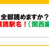 全部読めますか?難読駅名!(関西編)