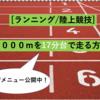 【ランニング/陸上競技】5000m17分台で走る方法(練習メニュー付き)