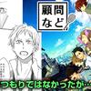 個性豊かなキャラクターが魅力!顧問目線からの高校テニス漫画『顧問など!』21話・22話更新!