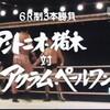 ペールワンの末裔、日本で五輪目指しレスリング修行中。後見人はアントニオ猪木。