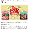 【20/09/30】三幸製菓 自宅でごちそうプレゼントキャンペーン【バーコ/はがき】