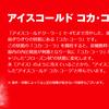 【夏に飲みたい】アイスコールドコーラを購入!-4℃のコーラを飲む!