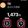 PayPayがApple Watchに対応。Apple Watchで出来ること、出来ないこと
