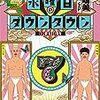 3/4水曜日のダウンタウン「パネラーの説SP」原西「大阪のおばはん実はそんなにオモロない説」は「ケンミンショー」への勇気ある挑戦。塙「数珠繋ぎコント」が秀逸だった件。