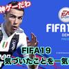 FIFA19体験版 新要素・気づいたことを一気に紹介! あ、これ神ゲーだわ