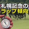 札幌記念のラップ傾向|過去10年のラップデータを分析!