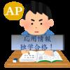 応用情報技術者試験 〜4ヶ月で合格!独学勉強方法〜