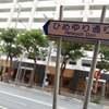 【お散歩👟日記】那覇・昔ながらの沖縄の景色・裏道ローカルな『壷屋やちむん通り』を歩く