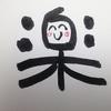 今日の漢字386は「楽」。アタック25で見たものとは