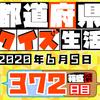 【都道府県クイズ生活】第372回(問題&解説)2020年6月5日