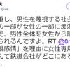 【女性専用車両】小倉秀夫弁護士発言:女性を尊重し、男性を蔑視する社会だからこそ、男性の一部が女性の一部に痴漢をしたというだけで、男性全体を女性から隔離する場所が設けられるんですよ。