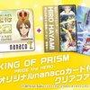 【グッズ】「KING OF PRISM -PRIDE the HERO-」限定デザインnanacoカードが登場!クリアファイルやトートバッグなどのグッズも!