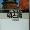 三田村泰助「世界の歴史14 明と清」(河出文庫)