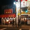 スタンダードだけどレア!細麺坦々麺「陳麻家」の担々麺がうますぎた