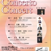 2018.11.08.【ザ・コンチェルト・コンサート】オペラハウス