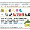 弘前で人権のそもそもをお話します。