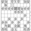 【棋譜並べ】大橋宗英1-1