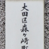 【大田区】森ケ崎町