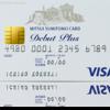 18歳~25歳限定 はじめてのクレジットカードに最適な「三井住友VISAデビュープラスカード」