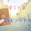 【12月28日までソラチカカード7500円還元】ポイントサイト最高額は「すぐたま」。ANAマイルにもプリンスポイントにもできる