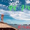 「タイ・クラビ」スピードボート島ツアー【ホン島 Koh Hong Island】#2