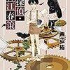 書籍購入ログ 『名探偵・森江春策』『Know』『バイオレンスアクション3巻』他 2017/10/22