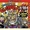 ビックリマン人狼カードが発売!! 「スーパーゼウス」「ブラックゼウス」「ヤマト王子」等11種登場!