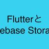 FlutterからFirebase Storageを使って画像を保存する