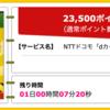 【ハピタス】NTTドコモ dカード GOLDが期間限定23,500pt(23,500円)にアップ!!  さらに最大13,000円相当のプレゼントも!