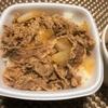吉野家の牛丼テイクアウト「肉だく+29円のキャンペーン」は明日まで