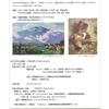 京都・済州4・3に学ぶ集会のご案内