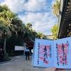 ロマンスの神様が宿る青島神社